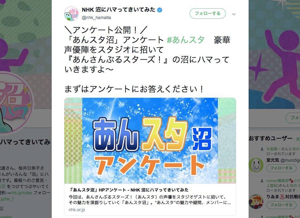 """NHK『沼ハマ』""""あんスタ沼""""アンケートにファン騒然!「文字数足りなすぎる」「愛を語りつくせない」"""