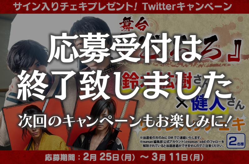 鈴木拡樹さん×健人さんサイン入りチェキ プレゼントキャンペーン |舞台『どろろ』
