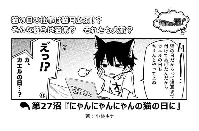 イケメン編集部員5人の日常コメディーマンガ『毎日が沼!』|第27沼『にゃんにゃんにゃんの猫の日に』