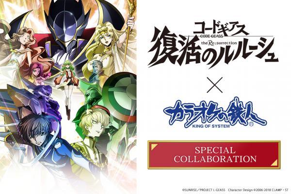 「コードギアス 復活のルルーシュ」×「カラオケの鉄人」コラボキャンペーンが2/16から開催!