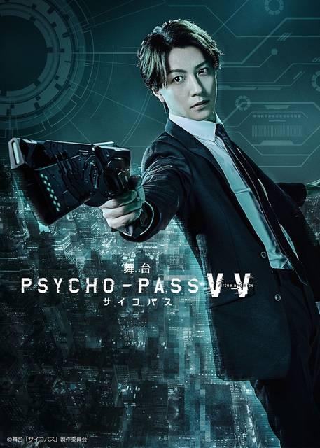 鈴木拡樹主演、『舞台PSYCHO-PASS サイコパス』追加公演決定&第2弾キャストに池田純矢ら