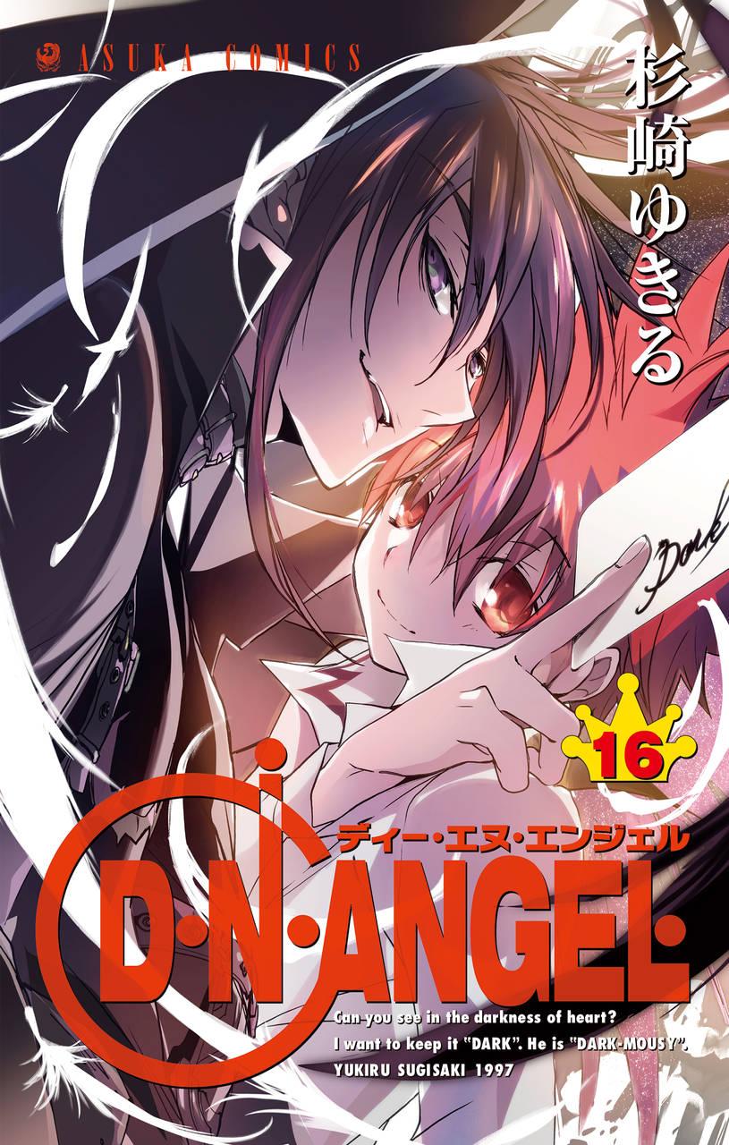 『D・N・ANGEL』第16巻が『月刊ASUKA』の付録に! 2020年には完全版コミックスも発売予定