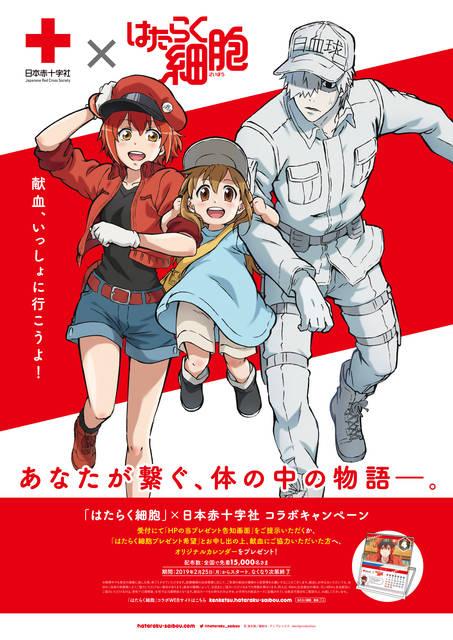 『はたらく細胞』×日本赤十字社のコラボキャンペーンがスタート! 献血で描きおろしグッズがもらえる!