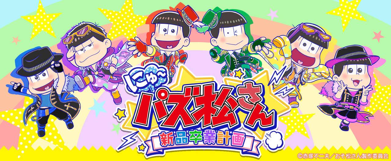 限定グッズ付き『おそ松さん』アプリゲームイラストブックの予約受付がスタート!