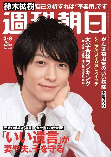 鈴木拡樹を『週刊朝日』グラビア&インタビューで大特集!
