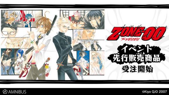 マンガ『ZONE-00』九条キヨ描き下ろしアイテム10種の受注を開始!