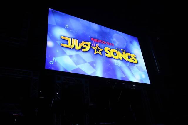 『コルダ☆SONGS』イベントレポート|音楽の祝福を感じるキャラソンの祭典!