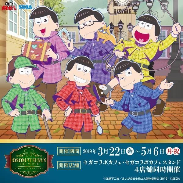 「えいがのおそ松さん」のコラボカフェが東京で開催!