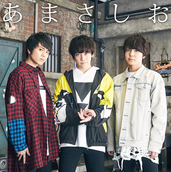 天野七瑠、笹翼、汐谷文康のユニット『あまさしお』デビューシングル詳細発表! ジャケット写真も解禁