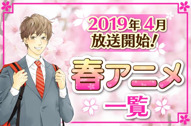 2019年春アニメ全作品網羅! 4月開始アニメ一覧【放送日順】