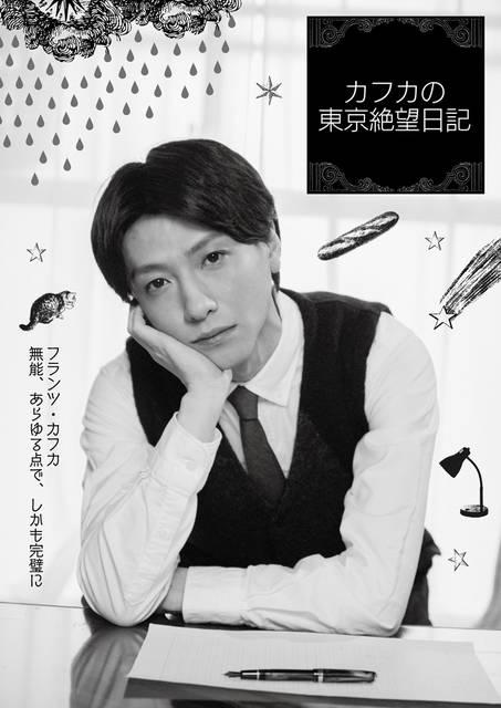 鈴木拡樹主演ドラマ『カフカの東京絶望日記』のビジュアルが解禁!