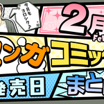 おすすめマンガ・コミック発売日【2019年2月まとめ】編集部レビューあり★