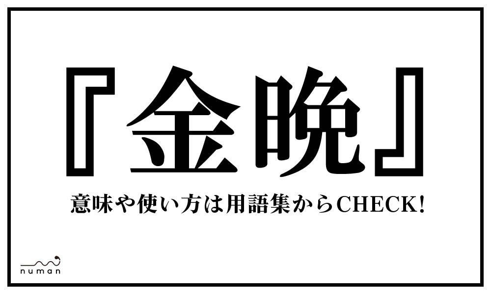 金晩(きんばん)