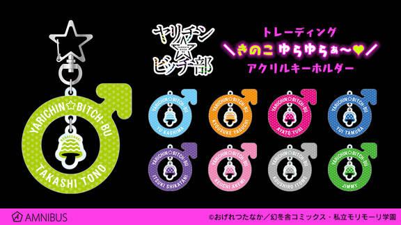 『ヤリチン☆ビッチ部』お下品注意!?なキーホルダー、きのこ♥マグカップなどグッズ5種の受注を開始!