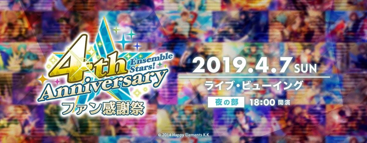 柿原徹也、梶裕貴らが出演するあんスタ『~4th Anniversaryファン感謝祭~』ライブ・ビューイングが開催決定!