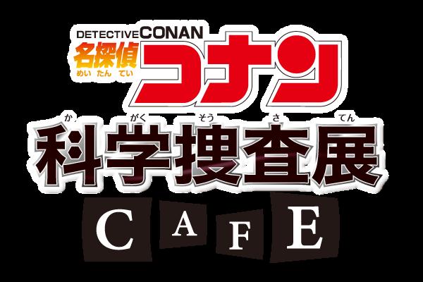 「名探偵コナン 科学捜査展カフェ」が3月9日大阪にオープン!
