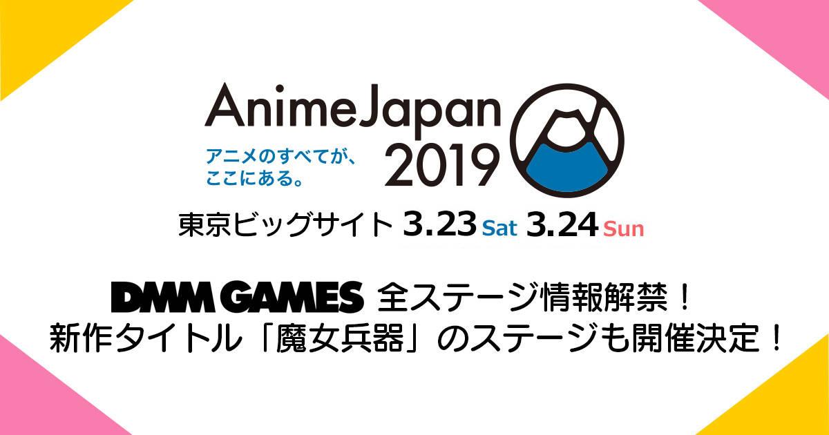 DMM GAMES「Anime Japan2019」の全ステージ情報&伊東健人らキャスト詳細解禁!