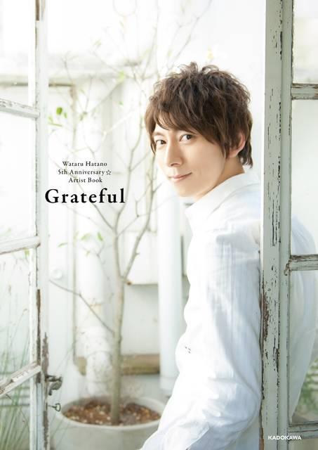羽多野渉アーティストブック『Grateful』ついに電子書籍配信決定!