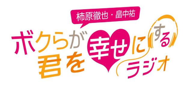 『柿原徹也・畠中祐 ボクらが君を幸せにするラジオ』1周年記念イベントゲストに代永翼・KENNが出演!