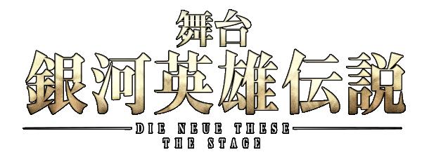 舞台「銀河英雄伝説 Die Neue These」最新作 全メインキャスト・タイトル・上演日程発表!