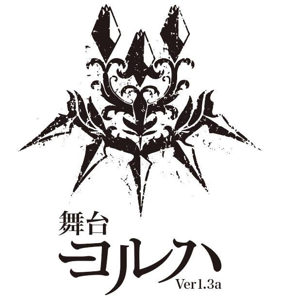 「NieR:Automata」の新たな世界『舞台 ヨルハVer1.3a』小南光司、宮城 紘大ら全キャスト&詳細発表!