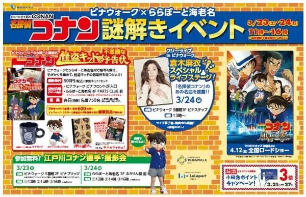 『名探偵コナン 謎解きイベント』開催決定! 倉木麻衣スペシャルライブステージも♪