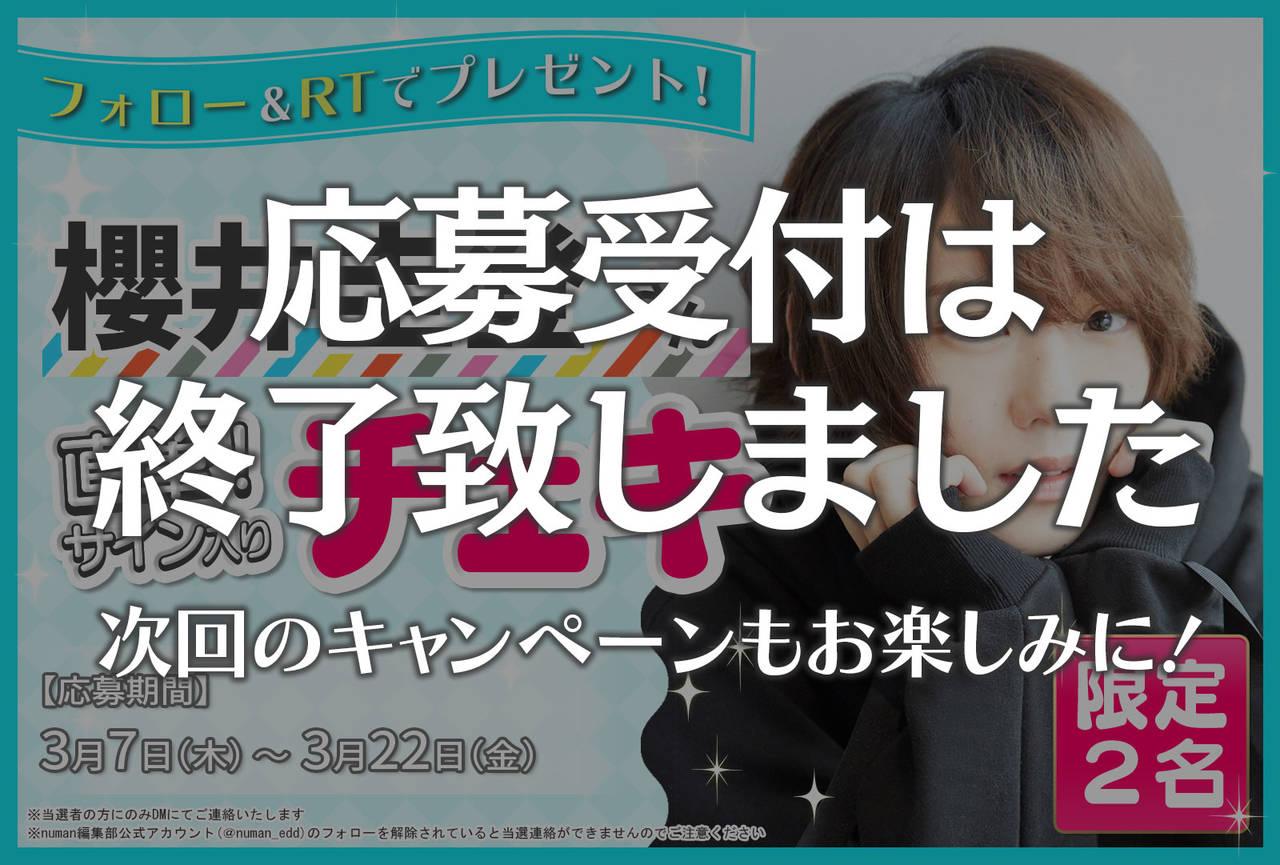 櫻井圭登さんサイン入りチェキプレゼントキャンペーン│沼落ち5秒前!独占インタビュー