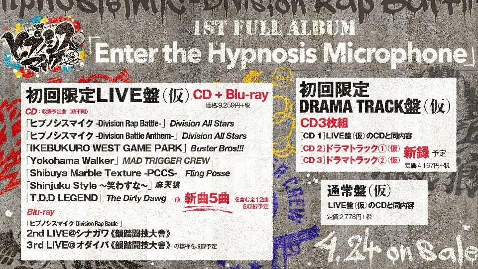 『ヒプノシスマイク』ついに初のフルアルバム発売決定! 新曲は5曲! LIVE映像収録の豪華版も