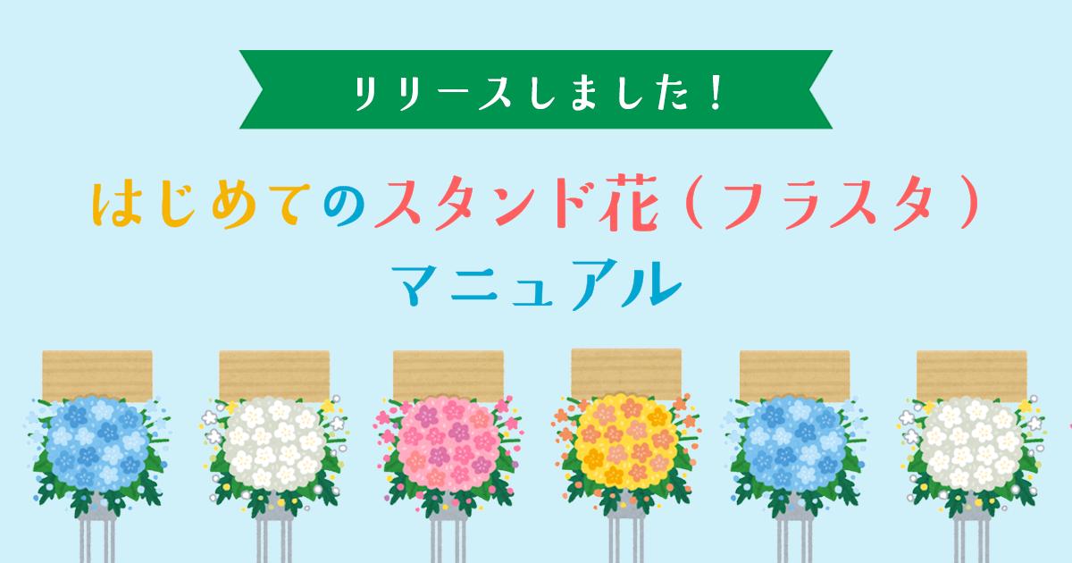 """""""推し""""への公演祝い花、どうする? 初心者のための「スタンド花マニュアル」が登場!"""