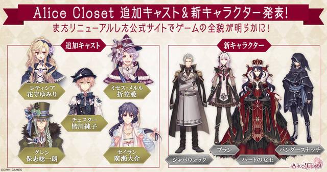 DMM GAMES『Alice Closet(アリスクローゼット)』追加キャスト&新キャラクター発表!