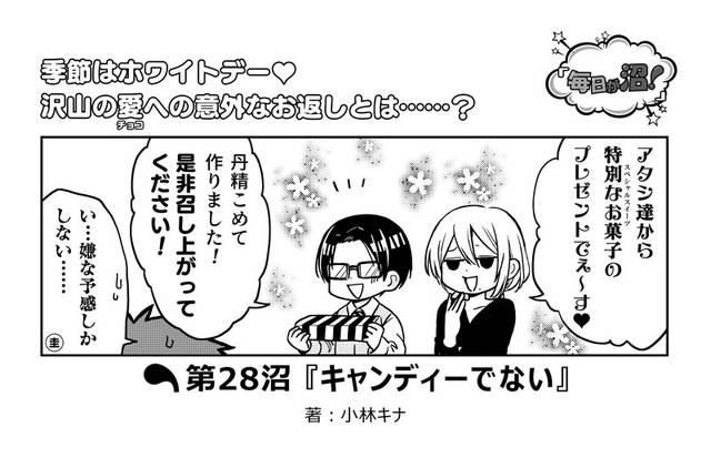イケメン編集部員5人の日常コメディーマンガ『毎日が沼!』|第28沼『キャンディーでない』