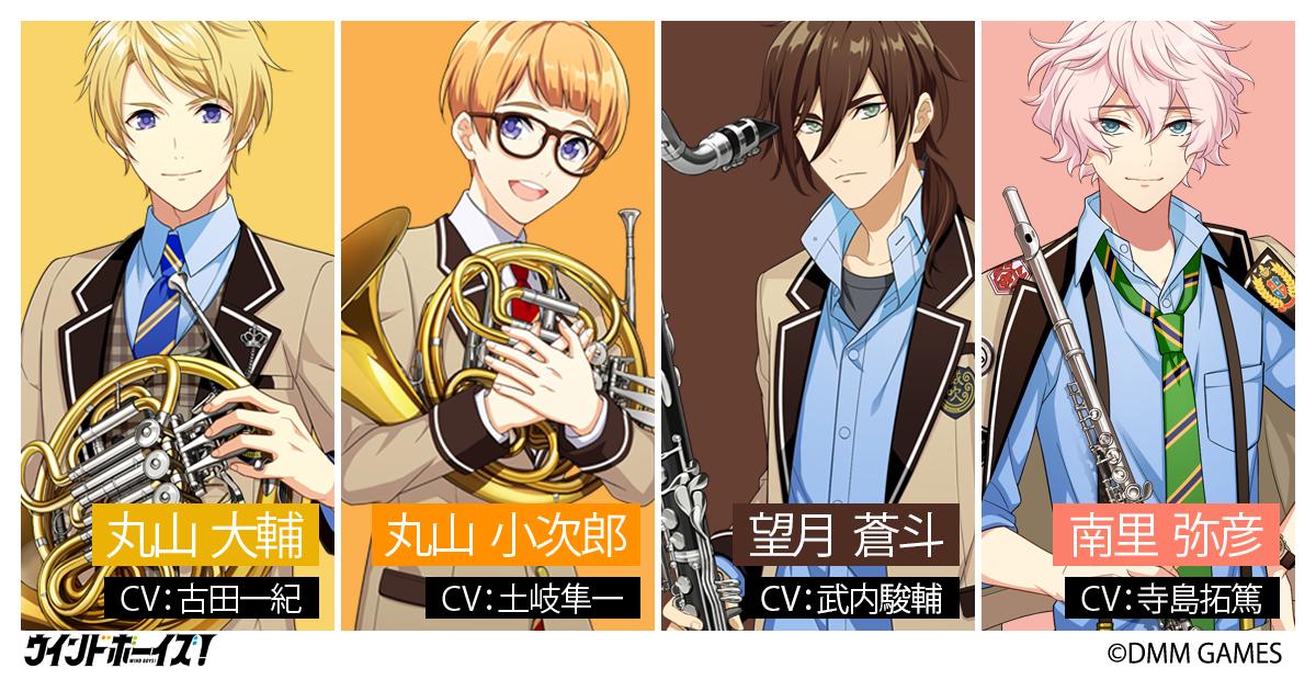 寺島拓篤、土岐隼一らのキャラプロフィールが解禁♪『ウインドボーイズ!』 Anime Japan2019ステージ情報も!