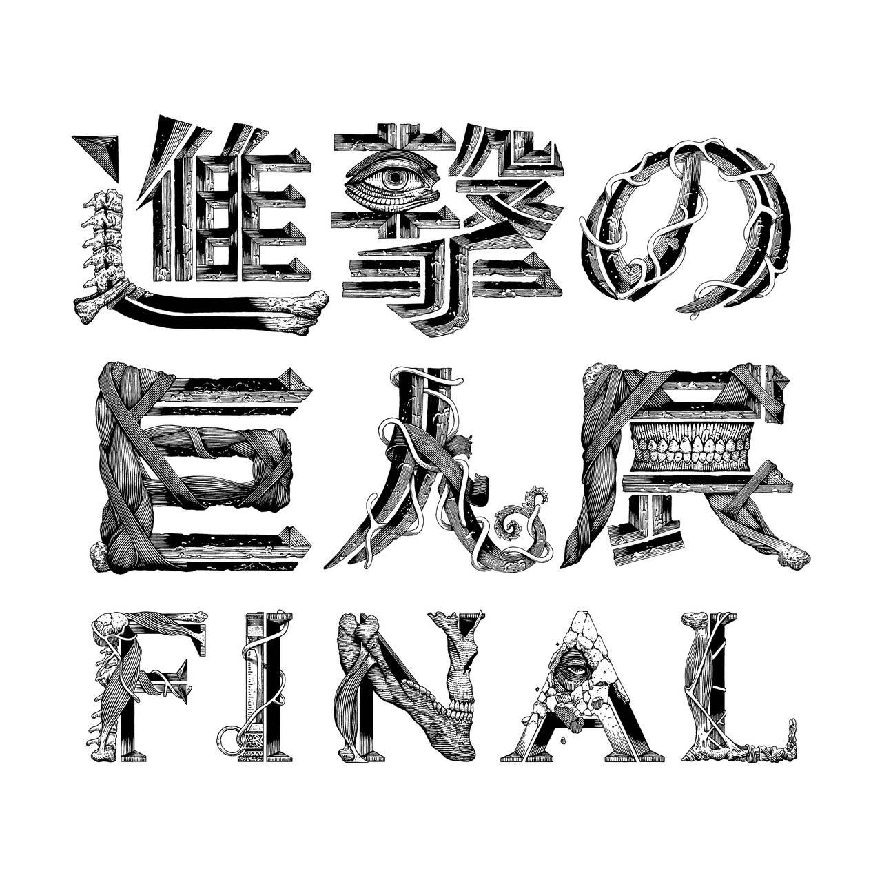 「進撃の巨人展FINAL」先行公開日程チケット販売スタート!