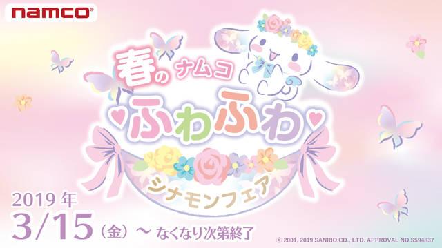 限定デザインの「シナモロール」登場!「春のナムコ♡ふわふわ♡シナモンフェア」