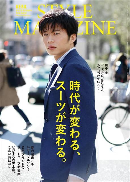 『おっさんずラブ』キスシーンの秘話も!? 田中圭がグラビア27カットで魅せる『アエラスタイルマガジンvol.42』