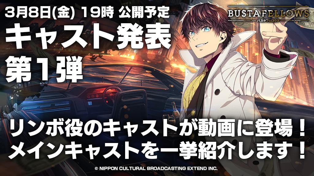 3/8(金)19時にキャスト発表! 完全新作ゲームプロジェクト「BUSTAFELLOWS」(バスタフェロウズ)