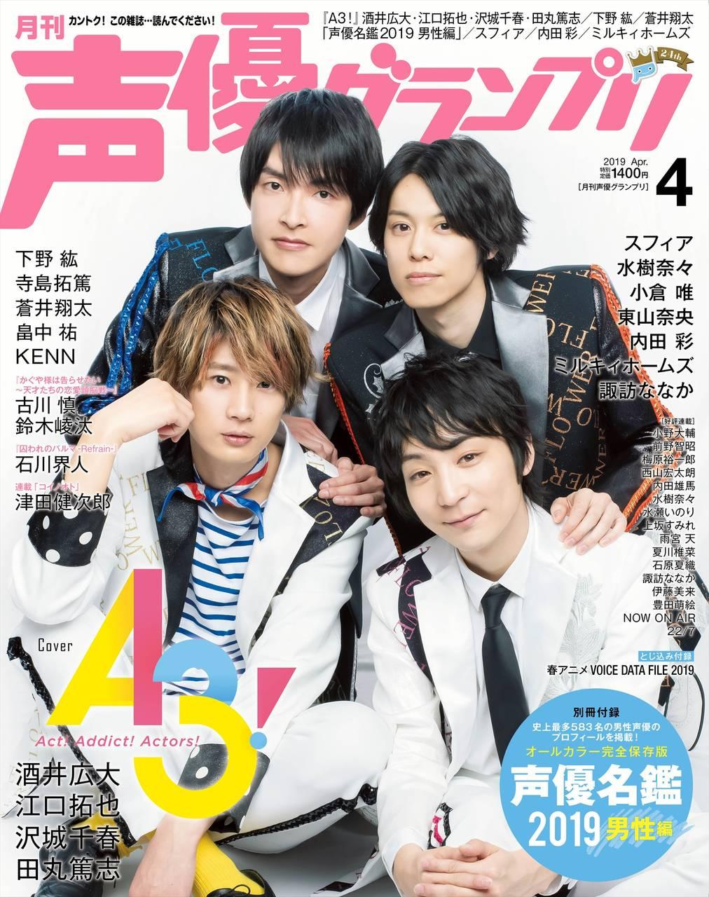 表紙は『A3!』「声優名鑑」男性編に過去最多の583名!『声優グランプリ』4月号、3月9日発売
