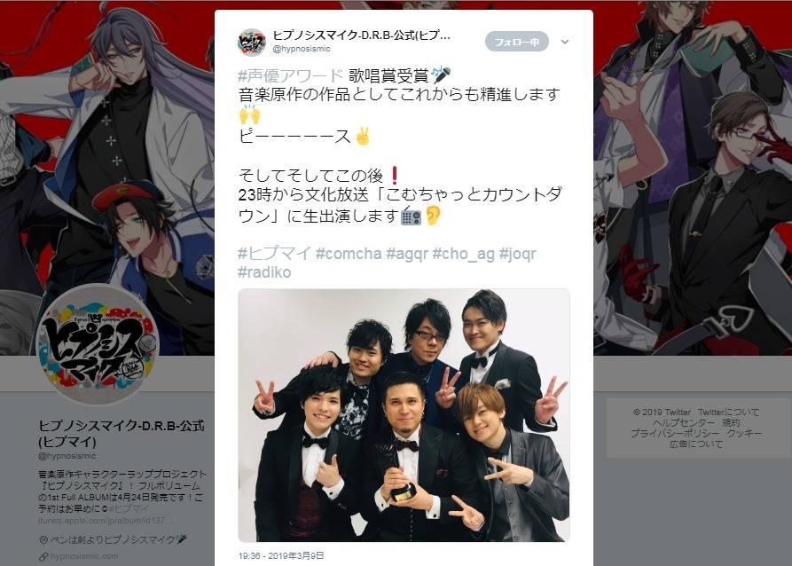『ヒプマイ』歌唱賞受賞!「第13回声優アワード」が発表に 新人男優賞には天﨑滉平!