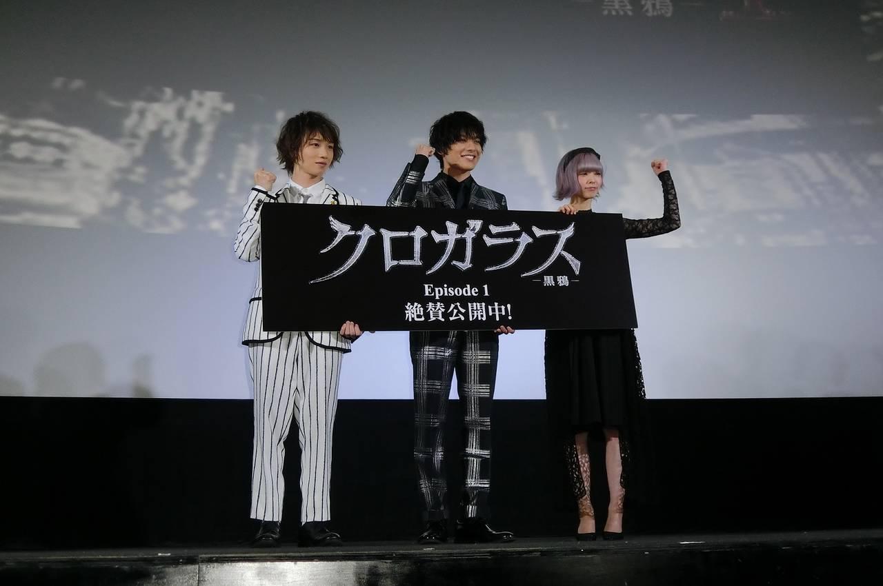 映画『クロガラス』舞台挨拶レポート!崎山つばさ、植田圭輔、最上もがが登壇