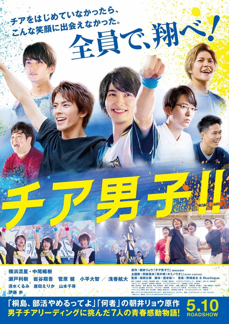 横浜流星 主演、映画『チア男子!!』本予告&ビジュアル解禁!本格チアリーディングに初挑戦