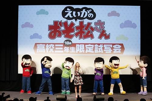 劇場版『えいがのおそ松さん』 高校三年生限定の試写会を開催│イベント写真&レポートが到着