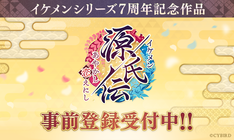 「イケメンシリーズ」7周年記念作 『イケメン源氏伝 あやかし恋えにし』発表!&事前登録開始