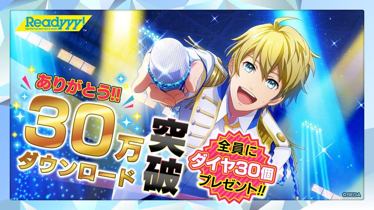 『Readyyy!(レディ)』30万ダウンロード突破! ダイヤ30個がもらえるキャンペーン開催