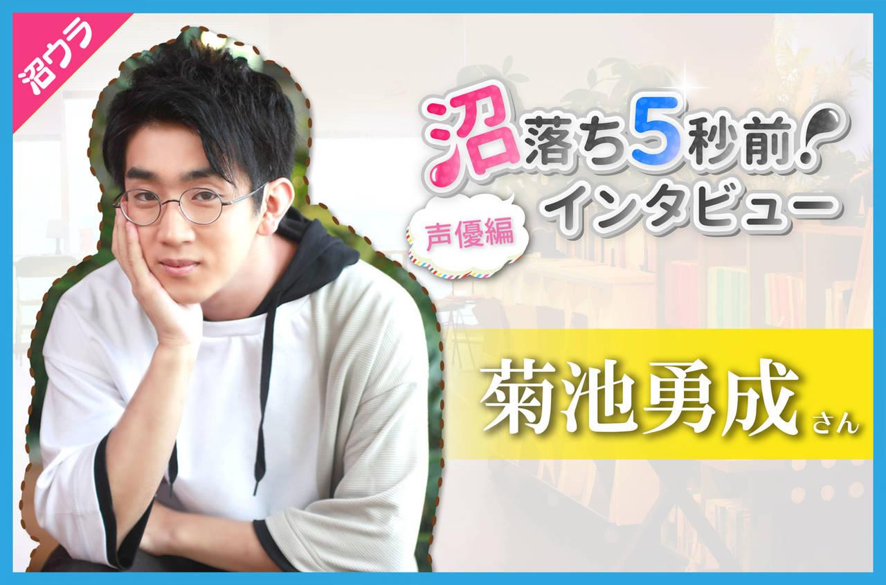 菊池勇成さん撮影秘話&別カット│沼ウラ☆【沼落ち5秒前!】