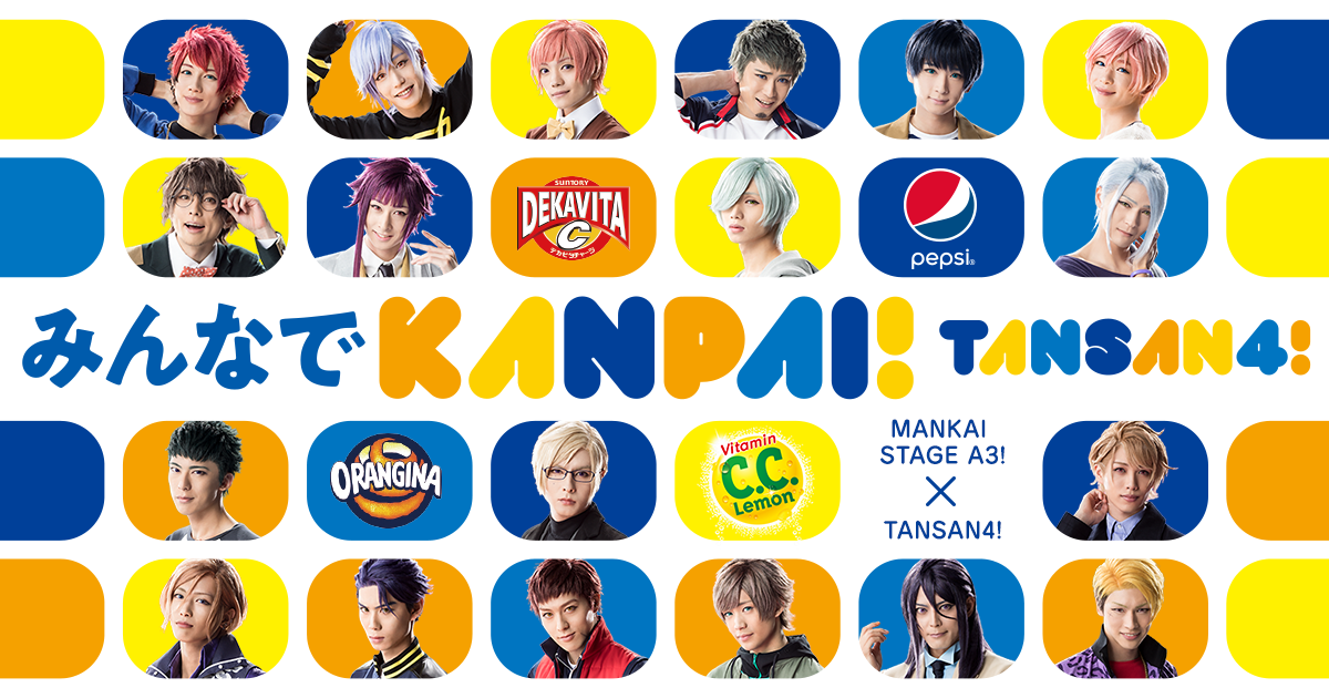 MANKAI STAGE『A3!』×サントリー炭酸飲料コラボレーション再び!ステージ楽曲CDも発売