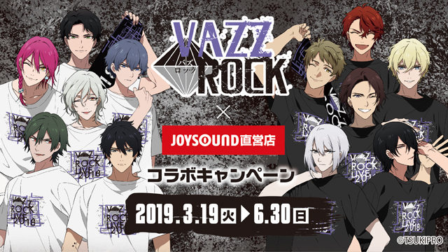 『VAZZROCK』×JOYSOUND直営店コラボキャンペーン、3月19日(火)スタート!