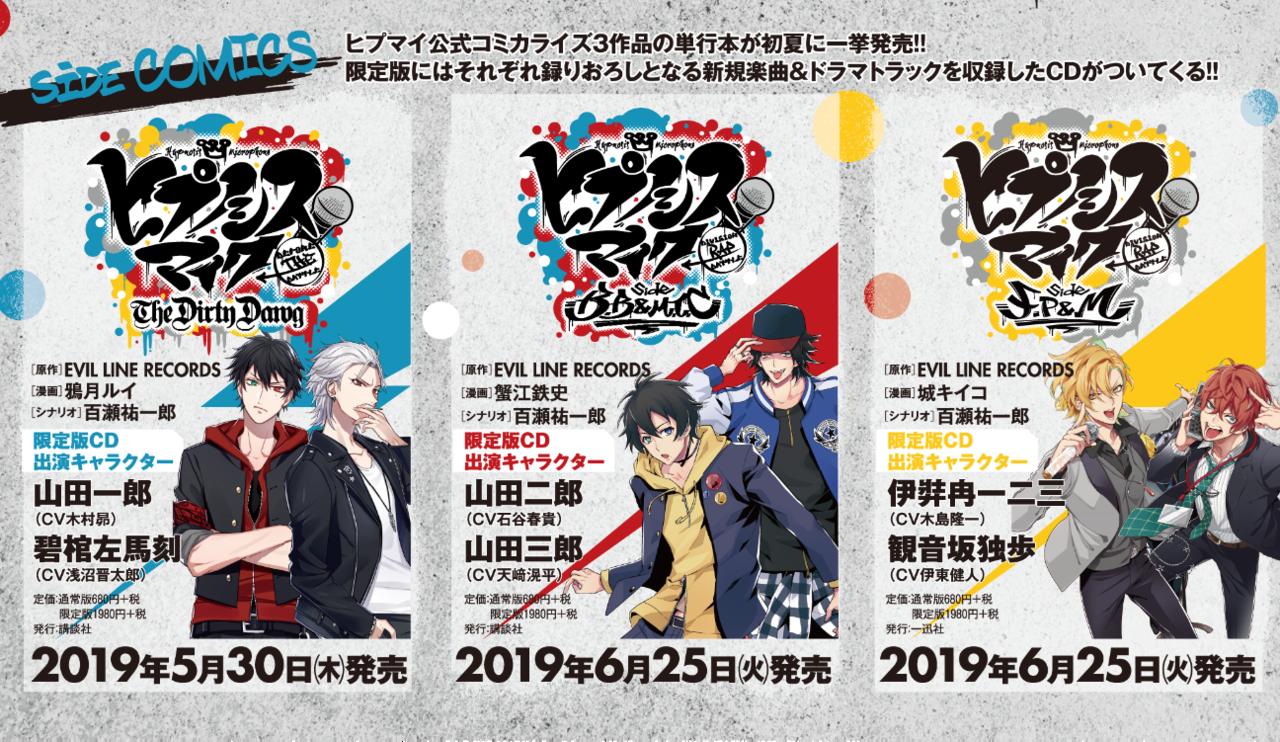 『ヒプノシスマイク』コミックス第1巻が発売決定! 限定版には新曲CDがつく豪華仕様♪