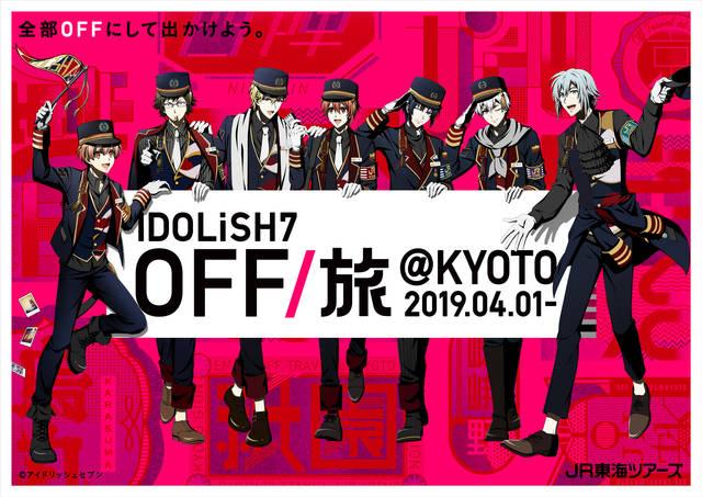 『アイドリッシュセブン』IDOLiSH7が広告タレントのJR 東海「OFF/旅@KYOTO」プランが発売決定!