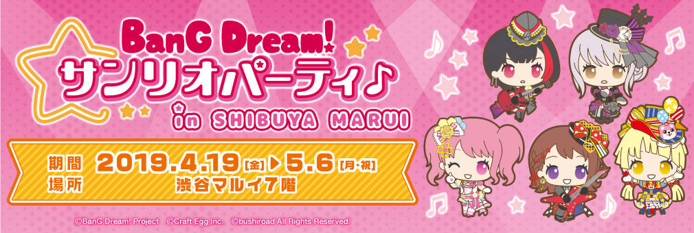 ガルパ×サンリオ♪「バンドリ!サンリオパーティ♪ in渋谷マルイ」が開催決定!