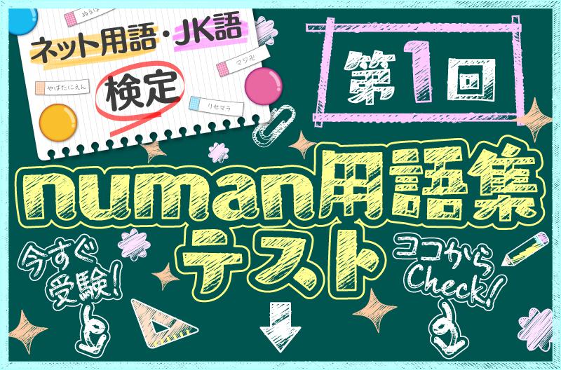 最新ネット用語・JK語から出題! numan用語集テスト実施中♪